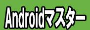 Androidマスター